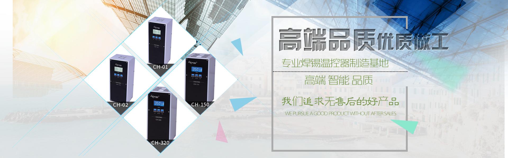 焊锡机温控箱
